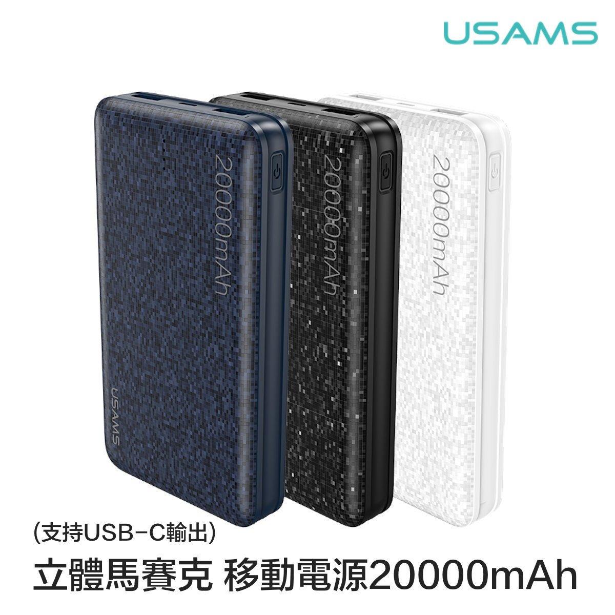 PowerBank USAMS US-CD32 20000mAh, white